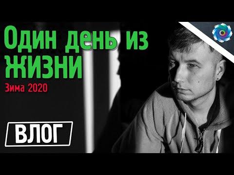 Один День из Жизни - Зима 2020 - Влог