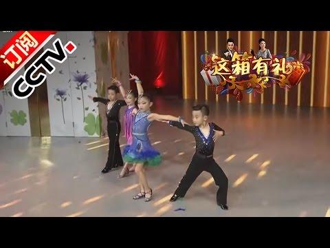 《综艺盛典》 20160714 这箱有礼 暑期特别节目 | CCTV
