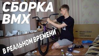 Сборка BMX в реальном времени.
