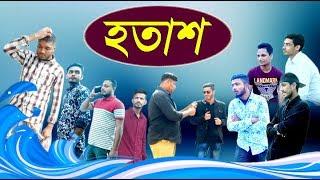 Hotash|Bangla Sylheti Natok|Bd Natok|Bangla Funny Natok|Bangla Comedy Natok||Shawon Ahmed