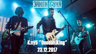 Концерт  группы Закон Гука в минском клубе Doodah King