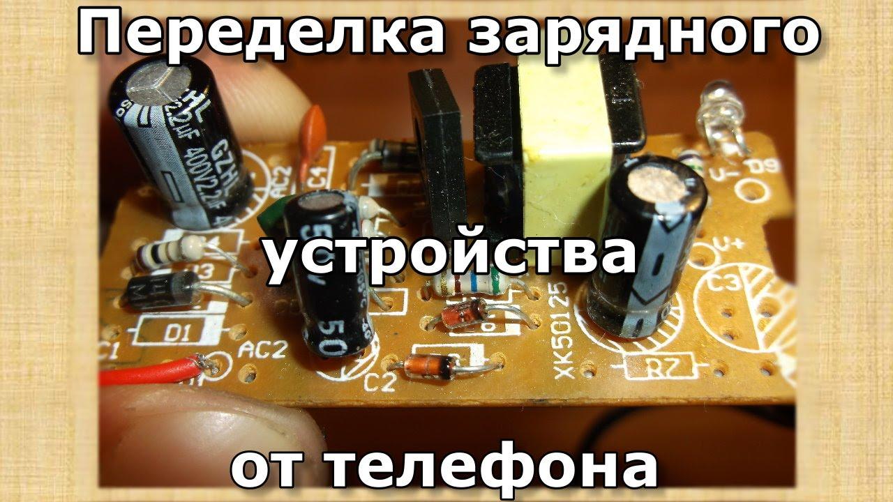 Переделка зарядного устройства сотового телефона: повышаем напряжение