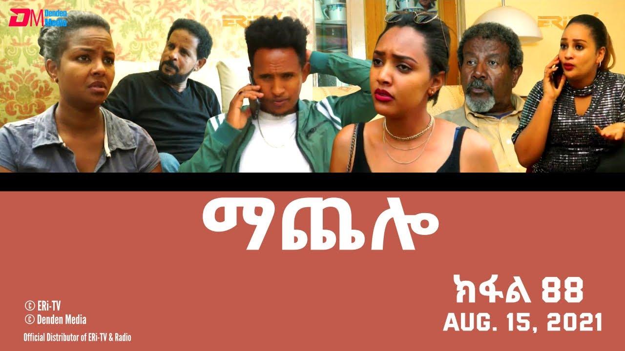 Download ማጨሎ (ክፋል 88) - MaChelo (Part 88) - ERi-TV Drama Series, August 15, 2021