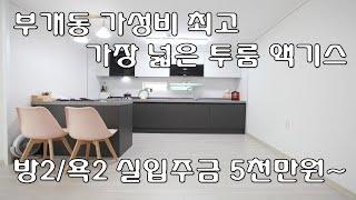 [RG-95] 부개동투룸신축빌라 가성비 최고 넓은 투룸…