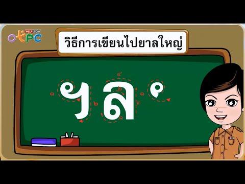 เครื่องหมายต่างๆ ตอนที่ 1 - สื่อการเรียนการสอน ภาษาไทย ป.3