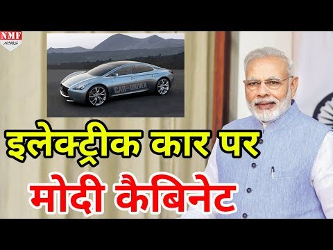 Electric Car में घूमेंगे Modi के Minister, India आ सकती हैं 10000 Car