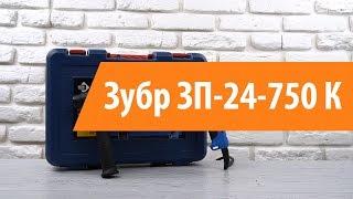 Розпакування перфоратора Зубр ЗП-24-750 К / Unboxing Зубр ЗП-24-ДО 750