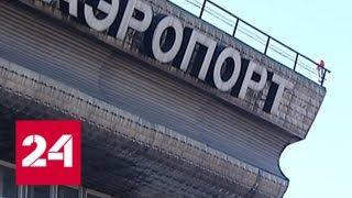 В Хабаровске обсуждают название аэропорта - Россия 24