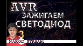 Программирование МК AVR. Урок 3. Пишем код на СИ. Зажигаем светодиод
