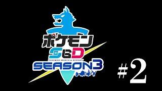 [配信]k4sen/ポケモンS&D マジカル人生縛り season3【ソード】