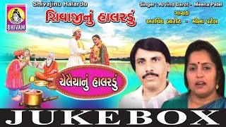 Shivaji Nu Halardu    Chelaiya Nu Halardu   Jukebox Gujarati    Meena Patel    Arvind Barot   