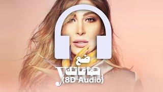 Yara - Sodfa 🎧 8D Audio 🎧 يارا - صدفة