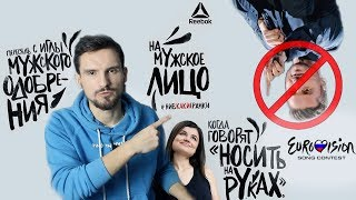 Кто послал Лазарева на Евровидение 2019,Феминизм облажался из-за Reebok, #НИВКАКИЕРАМКИ | НГ