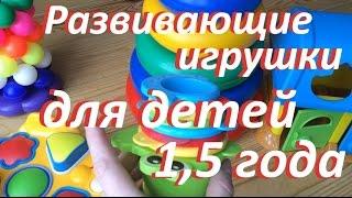 видео Какие игрушки нужны ребенку в 1 год