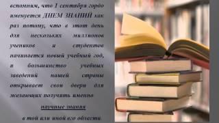 74 Библиотека. День знаний. Презентация для мероприятий к 1-му сентября