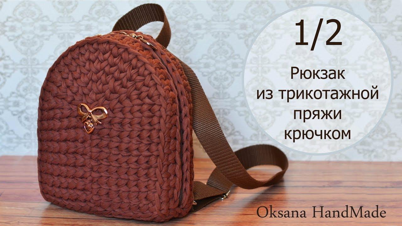 рюкзак крючком из одного мотка трикотажной пряжи 12 мастер класс Backpack Crochet