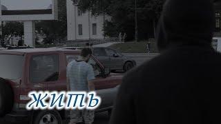 iParty - Жить (Премьера клипа) 0+