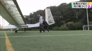 日本初の有人飛行!ソーラープレーンプロジェクトを応援しています!