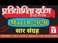 प्रतियोगिता दर्पण मार्च 2020 सारसंगह    March 2020 Pratiyogita Darpan Saar sangrah