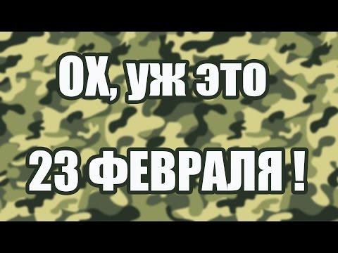 Ох, уж это 23 февраля! )))