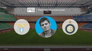Прогноз Никиты Ковальчука: «Лацио» — «Интер»