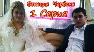 Червоня и Венеция, Цыганская свадьба, г. Одесса, часть 1