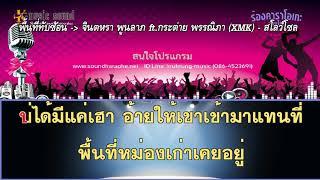พื้นที่ทับซ้อน   จินตหรา พูนลาภ feat.  กระต่าย พรรณนิภา คาราโอเกะ cover midi karaoke