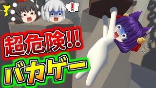 【ゆっくり実況】超危険なバカゲー!?落ちたら即死のゲームでヤバすぎるドッキリが…!!【Human Fall Flat】