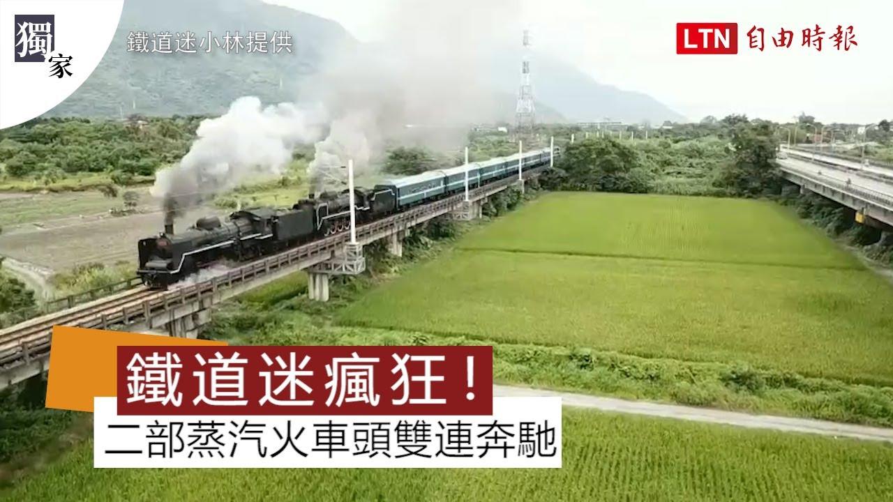 國王、女王蒸汽火車頭雙連奔馳 鐵道迷瘋狂 (鐵道迷小林提供)