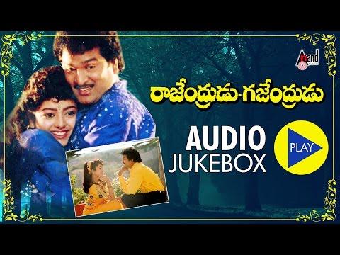 Rajendrudu Gajendrudu| Full Songs JukeBox | Rajendra Prasa | Soundarya | S.Va Reddy |