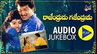 Rajendrudu Gajendrudu| Full Songs JukeBox | Rajendra Prasa | Soundarya | S.V.Krishna Reddy |