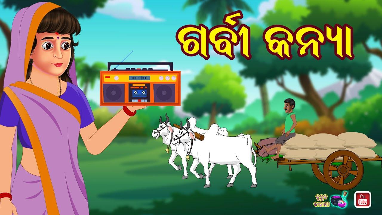 ଗର୍ବୀ କନ୍ୟା  Odia Story | Odia Gapa | Bedtime Story | Odia Moral Stories | Fairy Tales | Odia Kahahi