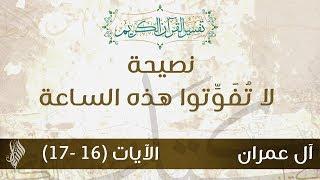 نصيحة لا تُفَوِّتوا هذه الساعة -  د.محمد خير الشعال