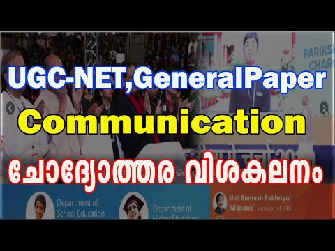 UGC-NET General (Paper-1) Questions Discussion From Communication Topic