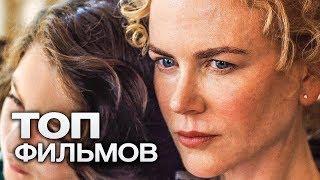 10 ФИЛЬМОВ С УЧАСТИЕМ НИКОЛЬ КИДМАН!