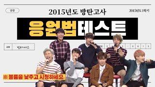 [BTS | 방탄소년단] (고막주의) 방탄소년단이 직접 팬들 응원법을 따라해보았다 | 응응 우리애들이 하는 …