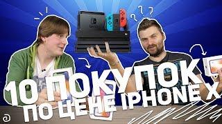 10 ПОКУПОК ПО ЦЕНЕ iPHONE X