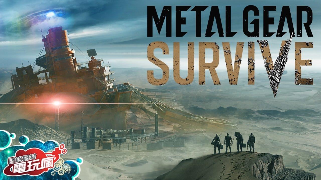 《潛龍諜影 求生戰 Metal Gear Survive》未上市遊戲介紹 - YouTube