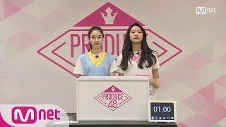 PRODUCE48  히든박스 미션ㅣ김도아(에프이엔티) vs 최소은(뮤직웍스) 180615 EP.0