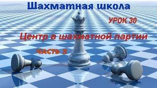 Урок 30.  Центр в шахматной партии. Часть 2. Борьба с подвижным пешечным центром.