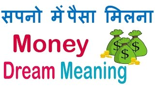 Sapne me Paise Milna💰 सपने में पैसा मिलना Money Dream Meaning in hindi💰 MONEY DREAM INTERPRETATION