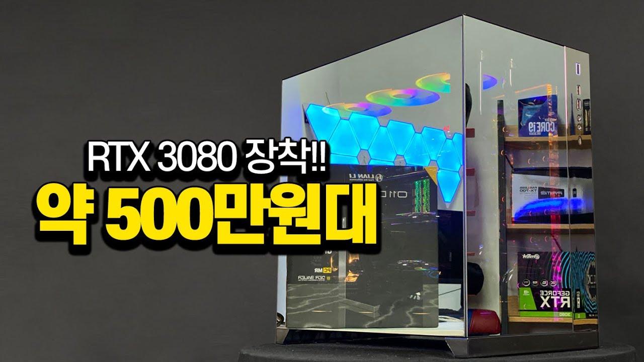 한정판 리안리 O11D PCMR 케이스에 RTX3080 수냉 했습니다.