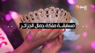 للمشاركة في كاستينغ مسابقة ملكة جمال الجزائر 2020 في تيزي وزو يوم 19 أكتوبر