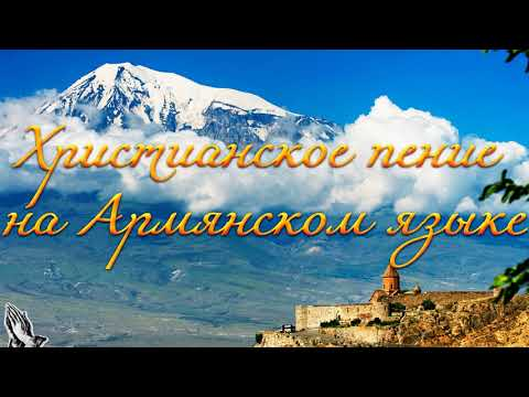 Христианское пение на Армянском языке. МСЦ ЕХБ