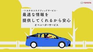 【コネクティッドサービス】オペレーターサービス_紹介動画