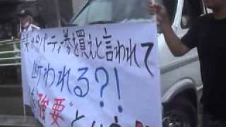 2010/8/18 千葉市(千葉市役所) 千葉市長の政治献金パーティーによる、...