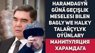 Turkmenistan Haramdagyň Günä Geçişlik Meselesi Bilen Bagly we Halky Talaňçylyk Oýünlary