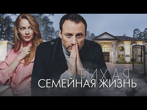 ТИХАЯ СЕМЕЙНАЯ ЖИЗНЬ - Фильм / Криминальная драма