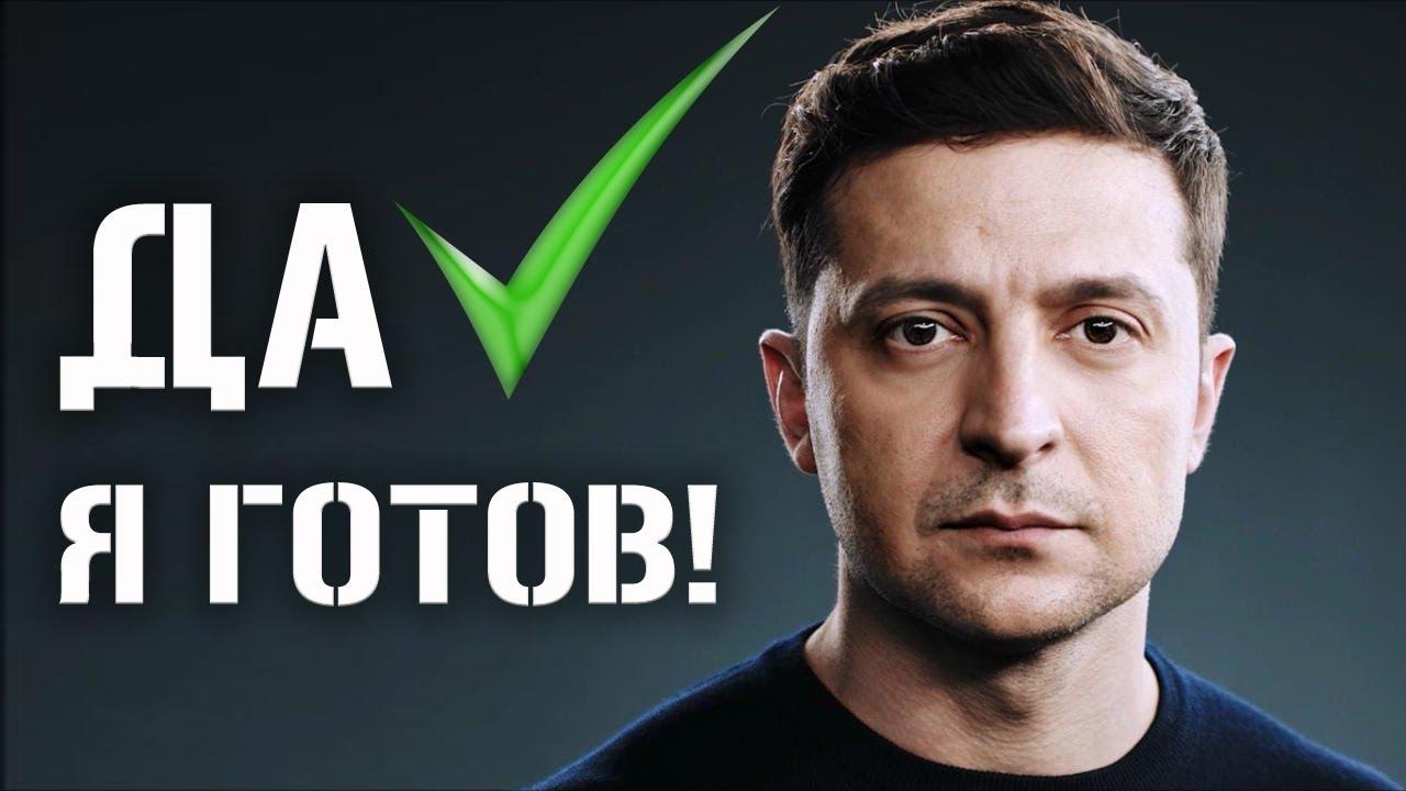Слуга Народа 3 - Президент Украины и Наши Деньги