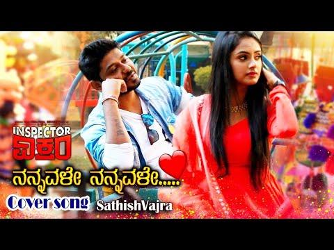 Download Nannavale Nannavale || inspector vikram ||Prajwal devarj||Sathishvajra |Rachana |Kannada Cover song